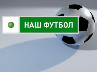 Нтв плюс футбол россии