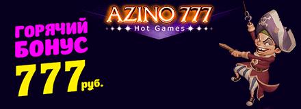casino азино777 регистрация отзывы